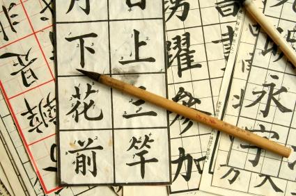 chinese writing symbols calligraphy