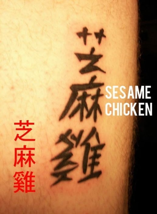 pic 15 chinese tattoo mistakes 33445 resized 600